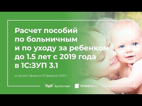 Расчет пособий по больничным и по уходу за ребенком до 1.5 лет в 2019 году