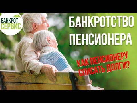 БАНКРОТСТВО ПЕНСИОНЕРОВ. Как пенсионеру списать долги?