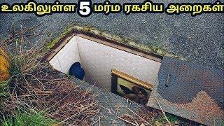எதிர்பாராமல் கண்டு பிடிக்கப்பட்ட 5 மர்ம அறைகள் | 5 secret hidden rooms found in Houses |