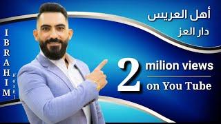 ابراهيم كاشي / دار العز (أهل العريس) Ibrahim Kashi _ Dar AL 3iz _Ahl AL 3aris تحميل MP3