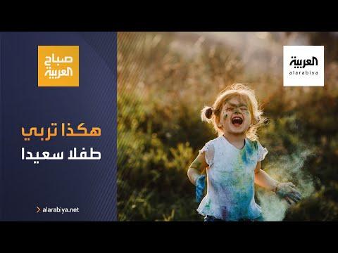 العرب اليوم - شاهد: كيف تربي طفلا سعيدا؟