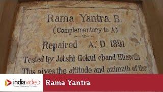 Ram Yantra in Jantar Mantar, Jaipur