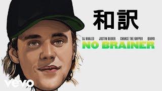 【和訳】DJ Khaled - No Brainer ft. Justin Bieber, Chance the Rapper, Quavo
