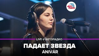 🅰️ Anivar   Падает Звезда(LIVE@Авторадио)