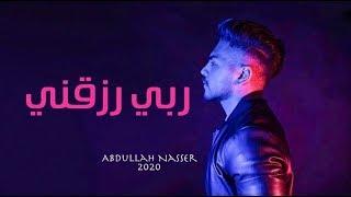 تحميل اغاني ربي رزقني | عبدالله ناصر 2020 MP3