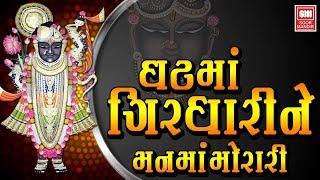 Ghatma Girdhari I Shreenathji Devotional Bhajan I Pamela