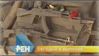 РЕН ТВ. Новости. Новый Выпуск от 23.09.2017