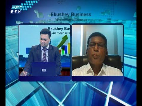 Ekushey Business || একুশে বিজনেস || আলোচক:  মো. ছায়েদুর রহমান- প্রেসিডেন্ট, বাংলাদেশ মার্চেন্ট ব্যাংকার্স এসোসিয়েশন || Part 02 || 12 July 2020 || ETV Business
