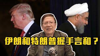 伊朗和特朗普握手言和?台灣選舉牽動了誰?〈蕭若元:蕭氏新聞台〉2020-01-09