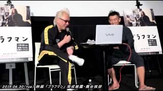 「ブラフマン」箭内道彦×TOSHI-LOW最初で最後の舞台挨拶/前編