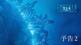 VIDEO: GODZILLA: KING OF THE MONSTERS – Japanese Trailer