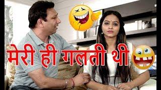 मेरी ही गलती थी | Husband Wife Funny Entertaining Jokes In Hindi | Indian Couple Comedy Videos
