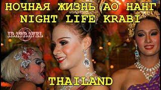 Tourist Destination - Krabi Ao Nang Thailand также известен как Ao Phra Nang.  На Ao Nang Krabi Thailand есть хороший выбор жилья, множество хороших ресторанов, легкий транспорт и множество туристических агентств. В разгар сезона,