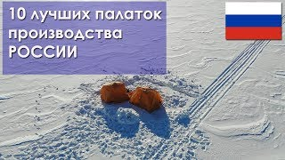 Производство палатки для зимней рыбалки