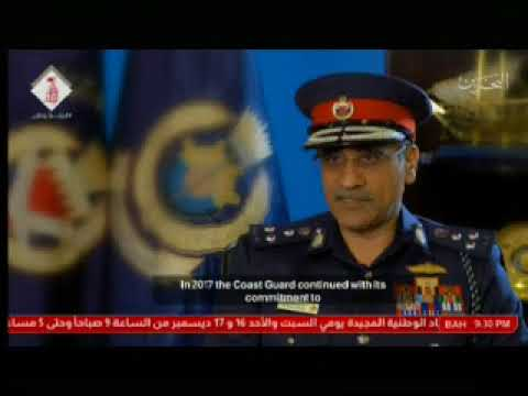 Bahrain Police Day as part of a comprehensive report on security services 14/12/2017