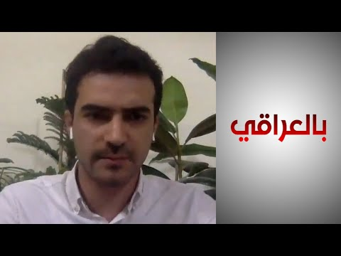 شاهد بالفيديو.. بالعراقي - كيف يؤثر التلوث البيئي على العراق؟ مدير جمعية