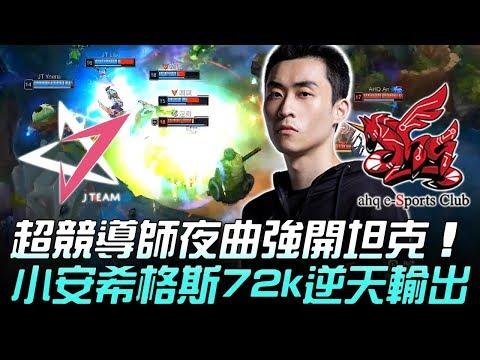 JT vs AHQ 超競導師Nestea夜曲強開坦克 小安希格斯72k逆天輸出!Game1