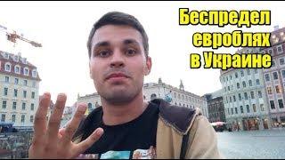 Быдло водители на евробляхах. Хаос на дорогах Украины!