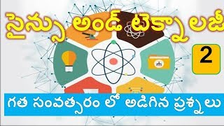 Science And Technology Bit Bank In Telugu For All Exams