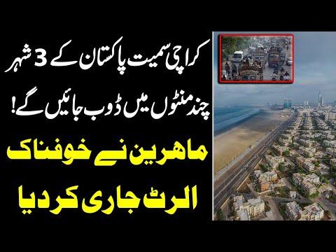 کراچی سمیت پاکستان کر تین شہر چند منٹوں میں ڈوب جائے گا۔