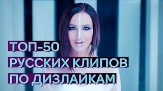 ТОП-50 РУССКИХ КЛИПОВ ПО ДИЗЛАЙКАМ 👎