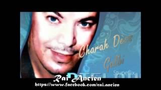 cheb Djelloul - charah dass galbi (morceau rare) هباااااااااااااال تحميل MP3