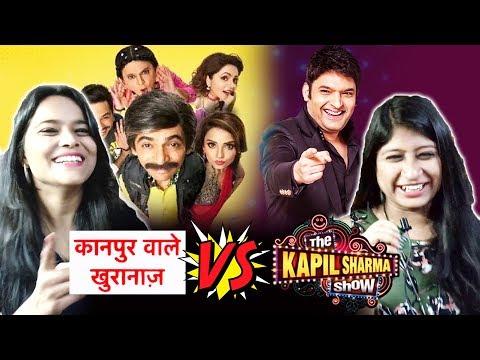 Kanpur Wale Khuranas Vs The Kapil Sharma Show | आप कौनसा Show देखोगे?