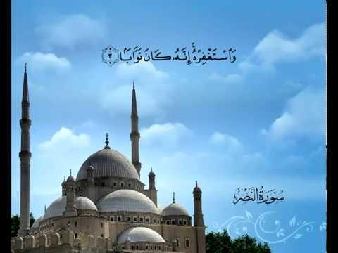 सुरा सूरतुन् नस्र<br>(सूरतुन् नस्र) - शेख़ / मुहम्मद अल-मिनशावी -
