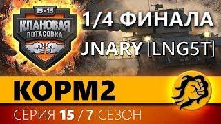 КОРМ2 vs JNARY. 1/4 Финала. КЛАНОВАЯ ПОТАСОВКА. 15 серия 7 сезон
