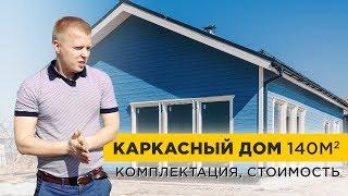 Видео компании Forest House: В этом видео мы расскажем Вам о том, как мы строим каркасные дома. И подробно поговорим о выборе и описании строительных материалов, стоимости каждого этапа строительных работ.