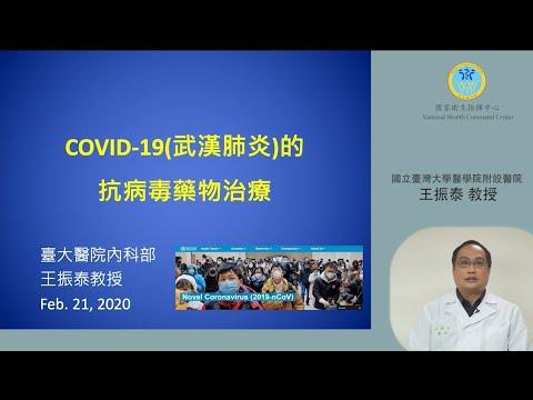 台中榮總-COVID-19 新冠肺炎的處置:抗病毒藥物治療