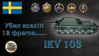 Ikv 103. Шведская ветка. Это УЖАС - Убил всех. 12 фрагов. 🇸🇪 🔝 World Of Tanks ( wot )
