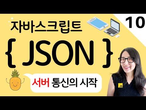 자바스크립트 10. JSON 개념 정리 와 활용방법 및 유용한 사이트 공유 JavaScript JSON | 프론트엔드 개발자 입문편 (JavaScript ES6)