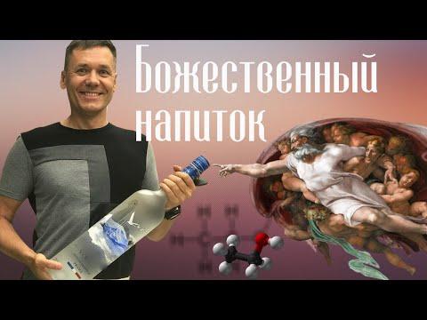 Вино - напиток богов? Алкоголь можно или нельзя. Польза или вред. Наука не может дать ответ?!