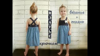 Детское вязаное платье. Комбинированное платье крючком.Ткань, крючок.