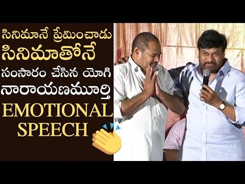 Actor Chiranjeevi Speech About Narayana Murthy At Market Lo Prajaswamyam Audio Launch