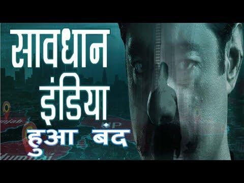 जानिए सावधान इंडिया क्यों बंद कर दिया गया है | Entertainment news | Filmy gossip | savdhan India.