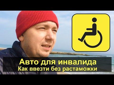 Авто для инвалида! Ввозим без растаможки!