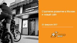 Стратегия развития в Москве и новый сайт. 20 февраля 2017