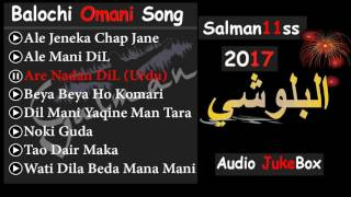 Balochi Omani Song | 2017 | Audio JukeBox