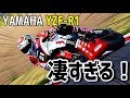 【海外の反応】衝撃!YAMAHA YZF-R1 鈴鹿8時間耐久ロードレース、公開テストのオンボード映像が凄すぎる!