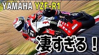【海外の反応】衝撃!YAMAHA YZF-R1 鈴鹿8時間耐久ロードレース、公開テストのオンボード映像が凄すぎる!【日本人も知らない真のニッポン】