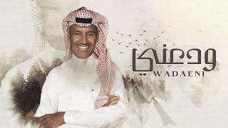 تحميل اغاني خالد عبد الرحمن I ودعني ـ 2020 حصري Khaled Abdul Rahman I wadaeni MP3