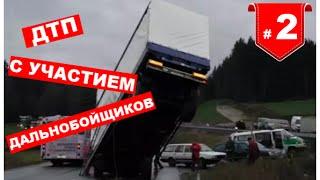 🚗 Аварии с участием дальнобойщиков, снятые на видеорегистраторы. #2