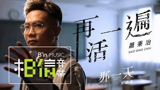 蕭秉治 Xiao Bing Chih [ 再活一遍 Live Again ] Official Music Video(HIStory 3 - 那一天 片頭曲)