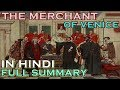 The Merchant of Venice in Hindi Full Summary - Shakespeare