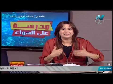 أحياء الصف الثاني الثانوي 2020 ( ترم 2 ) الحلقة 13 - مراجعة ليلة الامتحان - تقديم أ/ أمل منير