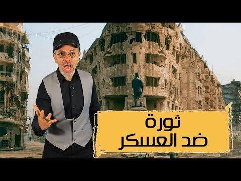 السيسي طلع بشار