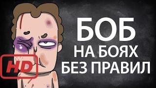 Боб на боях БЕЗ ПРАВИЛ (эпизод 1, сезон 2) Знакомьтесь, Боб