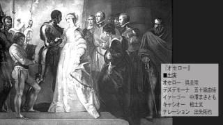 シェイクスピア「オセローOthello」ラジオドラマ